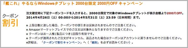 「艦これ」やるならWindowsタブレット 2000台限定 2000円OFF キャンペーン