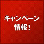 『楽天ブロードバンド LTE』が初期費用無料キャンペーン延長!4月17日まで!
