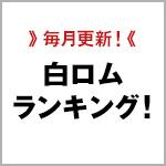 【2014年2月版】MVNO用のオススメな白ロム!