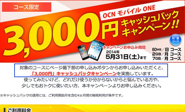 『OCN モバイル ONE』コース限定で3,000円キャッシュバック!