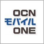 【MVNOレビュー】『OCN モバイル ONE』は、バランスの取れたプランが豊富!