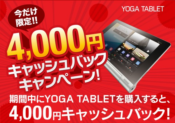 yoga_tablet_camp