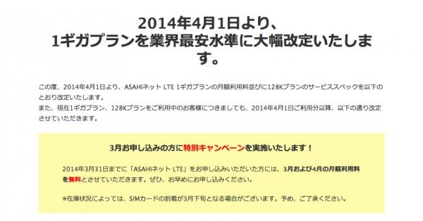 asahi-lte-campaign