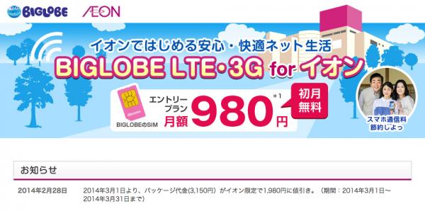 biglobe-ion-campaign