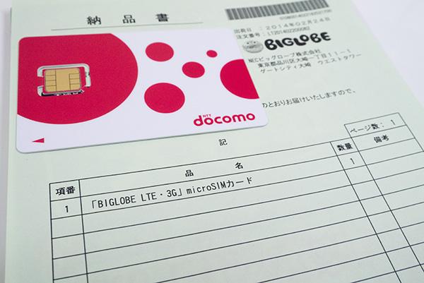 BIGLOBE LTE・3G