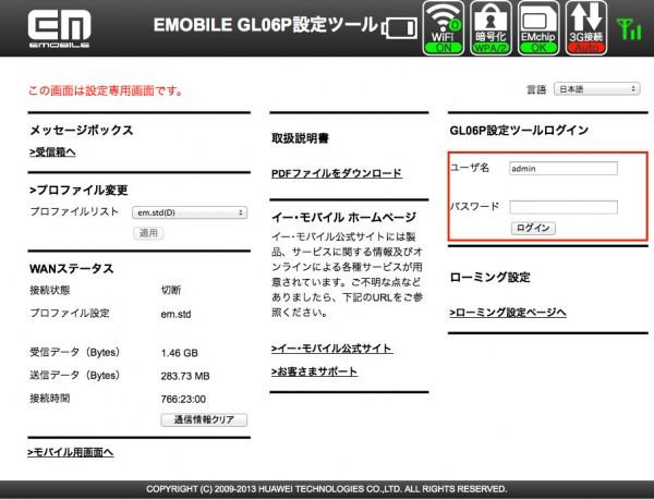 gl06p-setting-0