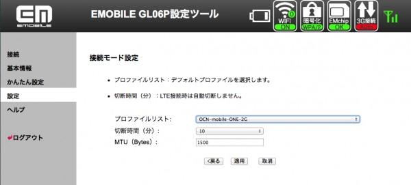 gl06p-setting-1