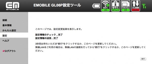 gl06p-setting-10