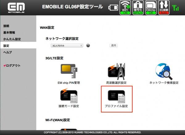 gl06p-setting-13