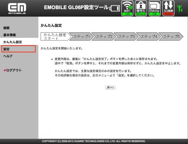 gl06p-setting-3
