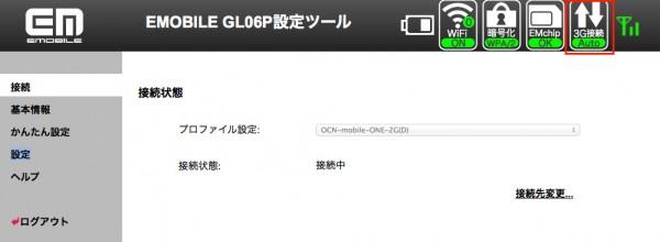 gl06p-setting-5