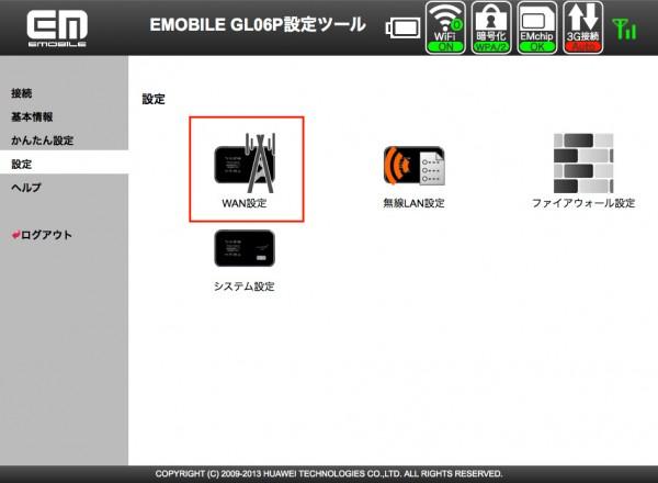 gl06p-setting-7