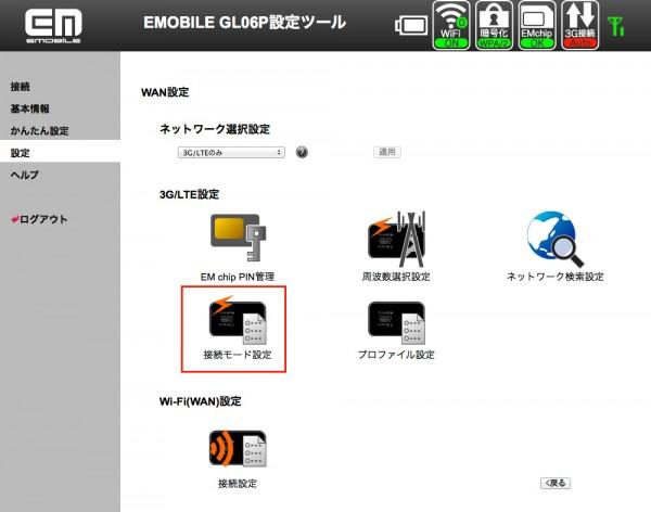 gl06p-setting-8
