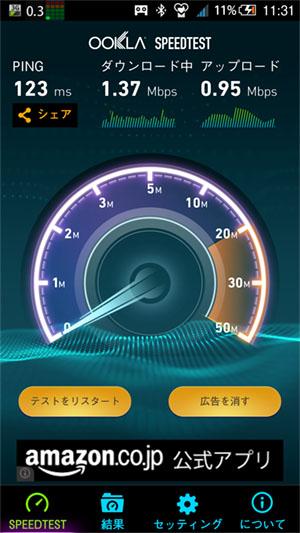 mr03ln-speedtest1