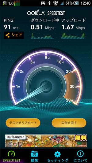 mr03ln-speedtest4