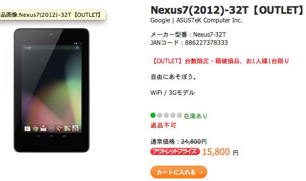 nexus7-2012