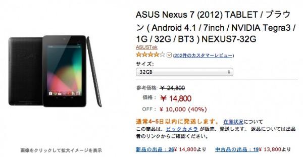 nexus7-amazon