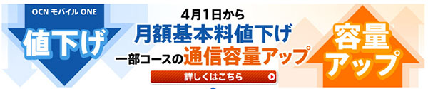 4月1日から月額基本料値下げ、一部コースの通信容量アップ