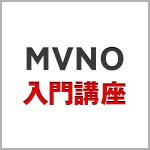 「音声通話」付きのMVNOはどれを選ぶ?比較・検討してみよう!「データ通信」編 No.2