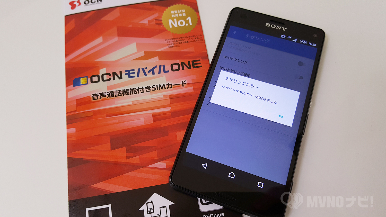 docomo_smartphone_tethering_1