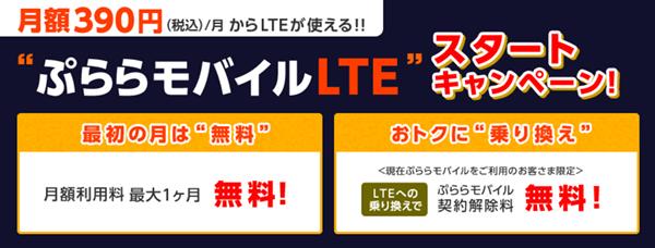 """""""ぷららモバイルLTE""""スタートキャンペーン"""