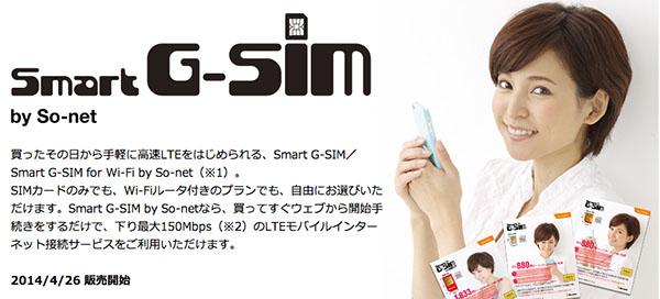 Smart G-SIM