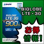 【お得】『BIGLOBE LTE・3G』がAmazonで50%オフ!7月13日まで!