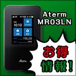 『Aterm MR03LN』クレードル付きが1万5900円!6月15日限定