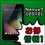 お得情報!Nexus7(2012)