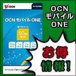 お得情報!OCN モバイル ONE