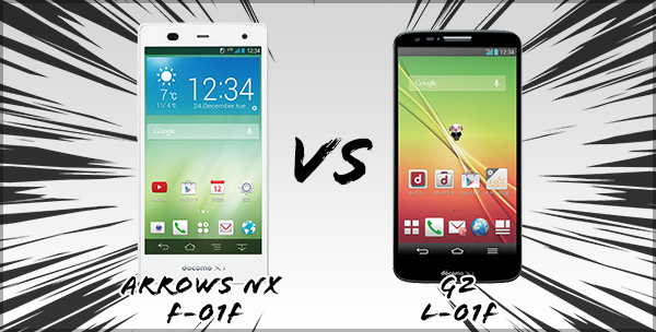 ARROWS NX F-01F vs G2 L-01F