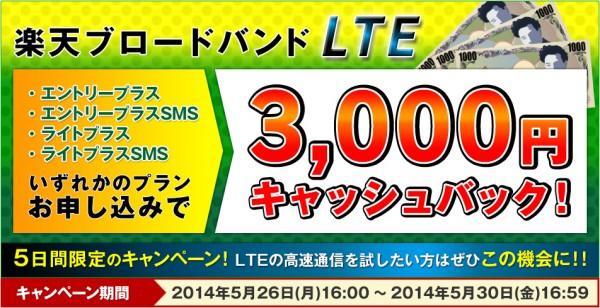 楽天ブロードバンドLTE 3,000円キャッシュバック!