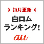 毎月更新 白ロムランキング! au