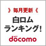 【2015年2月版】おすすめ白ロムランキング!ドコモ系MVNO編
