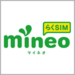 au系MVNO『mineo』月額料金の値下げが決定!3日間制限の撤廃も!2月1日より開始!