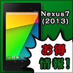Nexus7 (2013) お得情報!