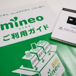 【速度レビュー】『mineo(マイネオ)』の速度が少し遅くなった!12時台は、ドコモ系MVNOと同程度の速度まで落ちるように!