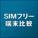 SIMフリー端末比較