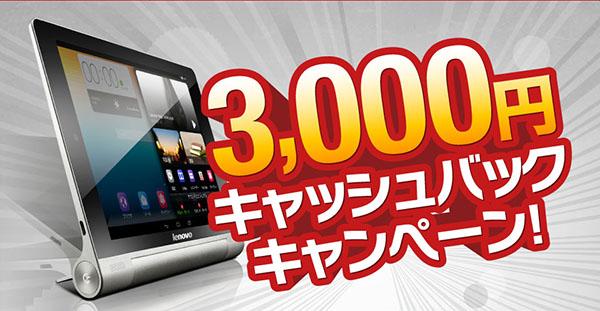3,000円キャッシュバックキャンペーン!
