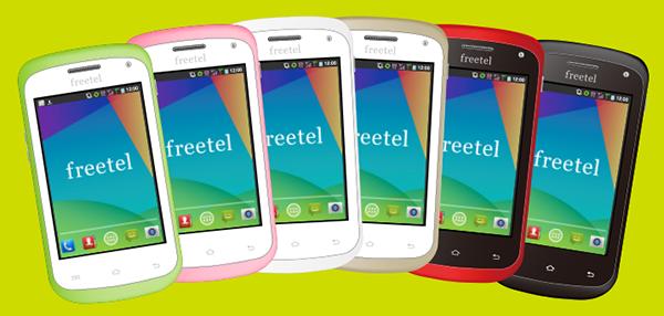 freetel_priori