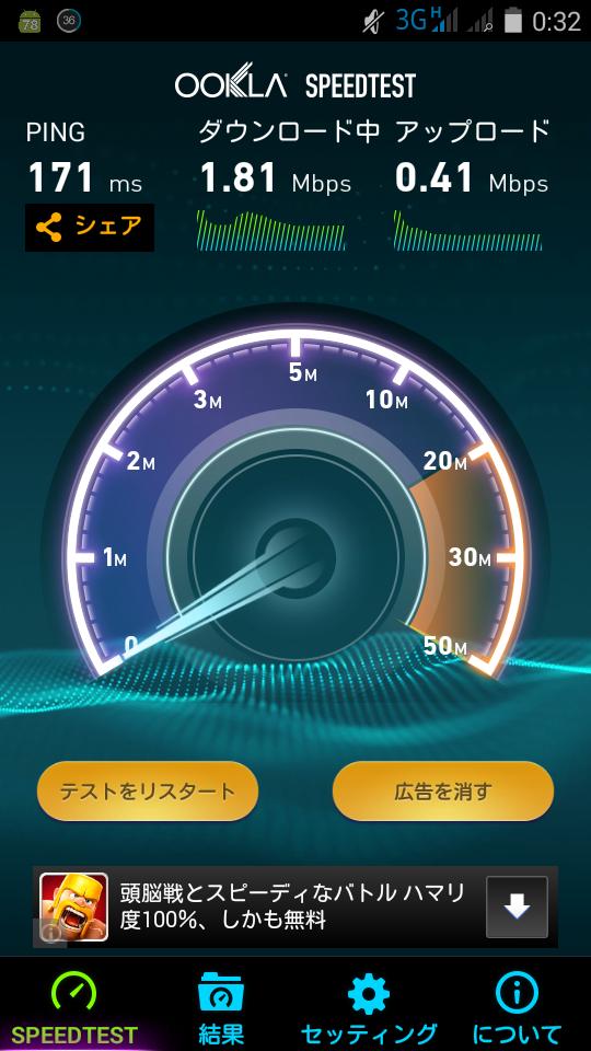 fxa-5a-speedtest
