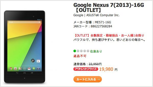 nexus7-201320140705