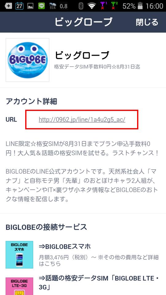 biglobe_line_20140831_1