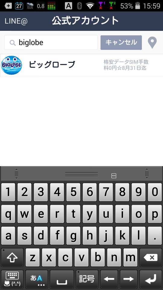 biglobe_line_20140831_3