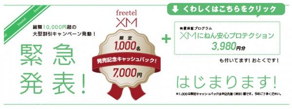 freetel-lte-xm-campaign-20140827