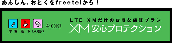 freetel-xm-protection_4