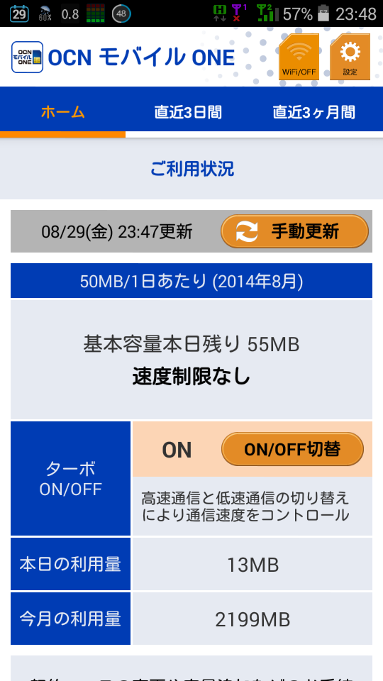 ocn-mobile-one_app_1