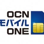 「OCN モバイル ONE アプリ」が使い勝手向上!ターボON/OFF切り替えが速くなった!