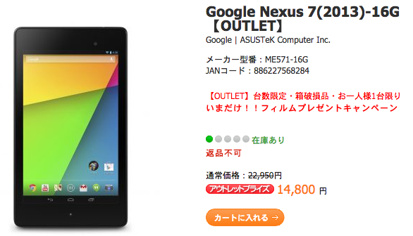 google-nexus7-2013-20140919