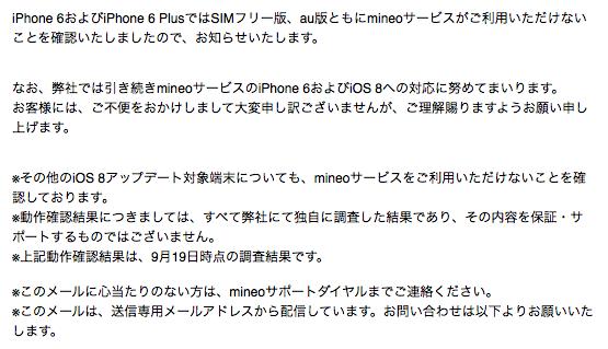 mineo_iphone6